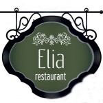 Elia restaurant | In samos