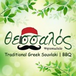 Thessalos BBQ In Samos