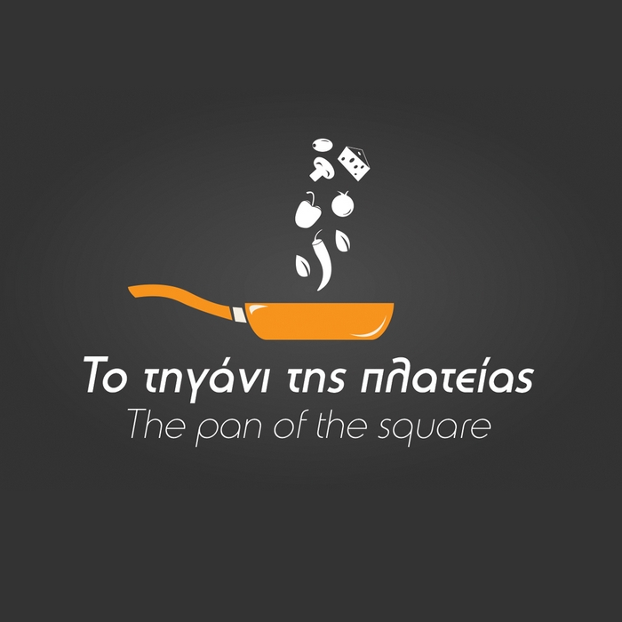 to_tigani_tis_plateias_in-samos
